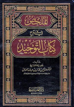 الملخص في شرح كتاب التوحيد للشيخ صالح الفوزان pdf