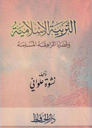 التربية الإٍسلامية وقضايا المراهقة المسلمة