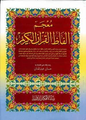 معجم ألفاظ القرآن الكريم pdf
