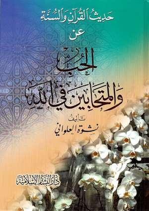 حديث القرآن والسنة عن الحب والمتحابين في الله