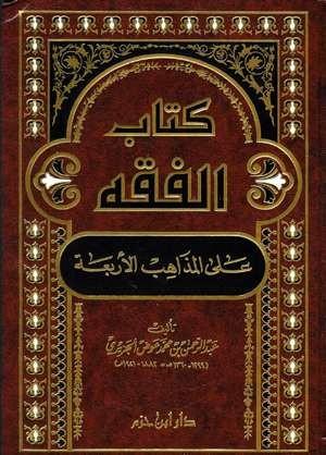 كتاب الفقه على المذاهب الأربعة