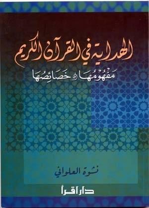 الهداية في القرآن الكريم : مفهومها وخصائصها