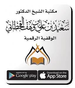 مكتبة الشيخ الدكتور سعيد القحطاني الوقفية الرقمية