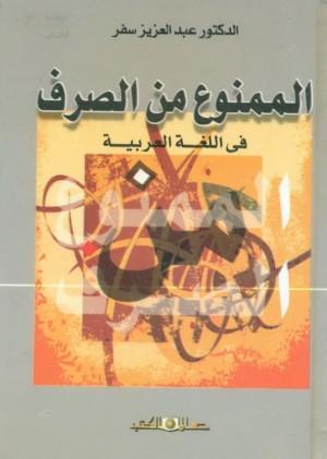 الممنوع من الصرف في اللغة العربية