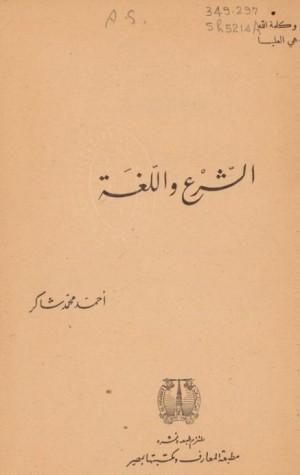 الشرع واللغة - أحمد محمد شاكر