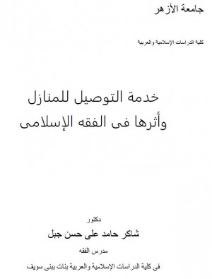 خدمة التوصيل للمنازل وأثرها في الفقه الإسلامي (PDF)