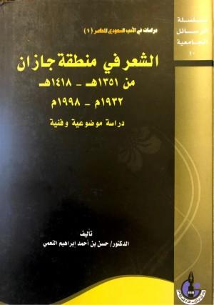 الشعر في منطقة جازان من 1351هـ - 1418هـ / 1932م - 1998م: دراسة موضوعية وفنية (PDF)