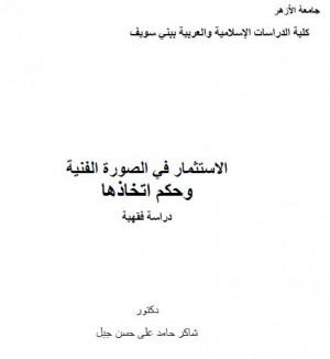 الاستثمار في الصورة الفنية وحكم اتخاذها: دراسة فقهية (PDF)