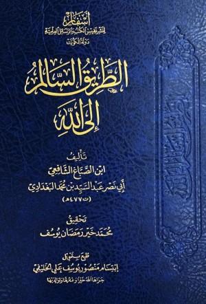 صدور كتاب الطريق السالم إلى الله لابن الصباغ الشافعي