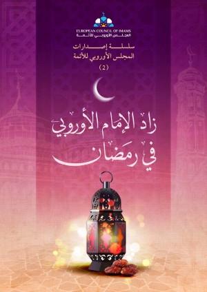 زاد الإمام الأوروبي في رمضان (PDF)